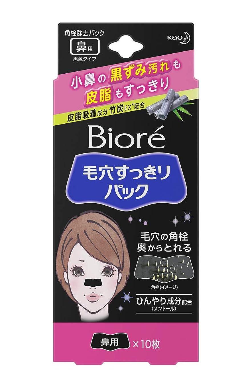 証書ご近所部屋を掃除するビオレ 毛穴すっきりパック 鼻用 黒色タイプ 10枚入