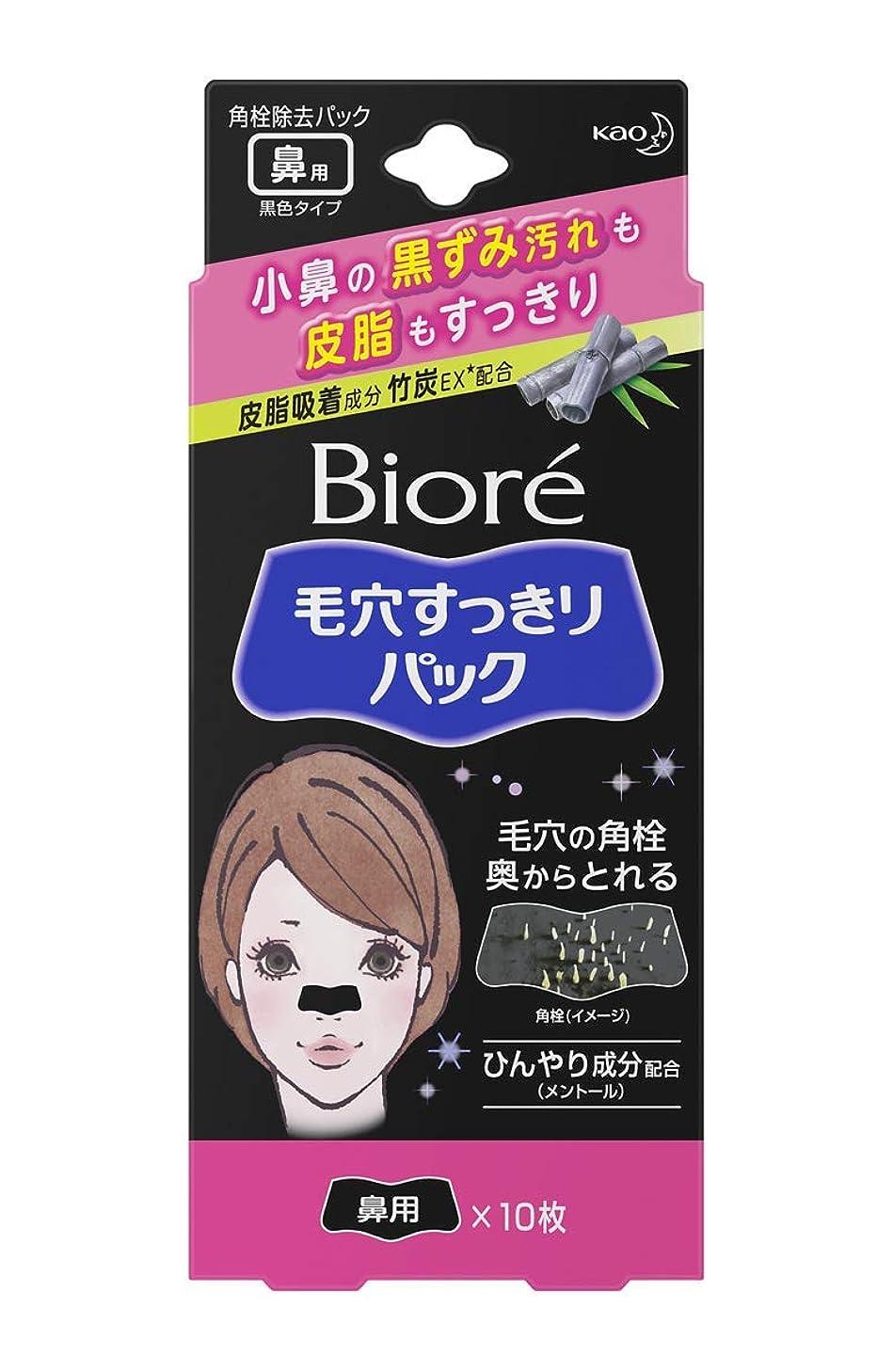 アレイ祖母事業内容ビオレ 毛穴すっきりパック 鼻用 黒色タイプ 10枚入