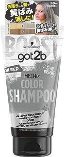 シュワルツコフ(schwarzkopf) got2b ゴットゥービー カラーシャンプー シルバー[色落ちした髪、おしゃれにリメイク 黄ばみ対策 髪色キープ] ヘアカラー 150ミリリットル (x 1)