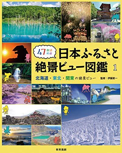 47都道府県 日本ふるさと絶景ビュー図鑑 北海道・東北・関東の絶景ビュー