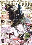 ゴシック&ロリータバイブル vol.48 (インデックスムツク)