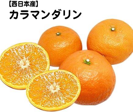 【西日本産】訳あり カラマンダリン 大きさおまかせ 約5kg