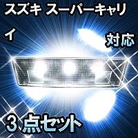 LEDルームランプ スズキ スーパーキャリイ 対応 3点セット