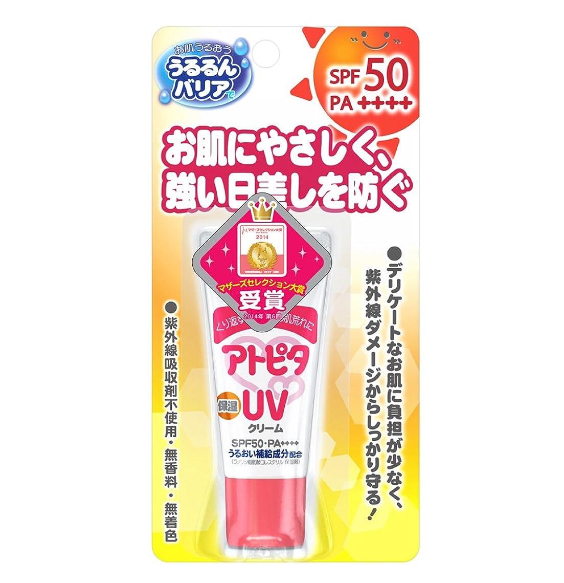 日取得更新アトピタ 保湿 UVクリーム SPF50 PA++++ 20g