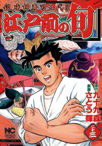 江戸前の旬 23巻 (ニチブンコミックス)