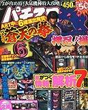 パチンココミック7増刊 パチスロ極 2010年 08月号 [雑誌]