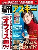 週刊アスキー 2014年 3/18増刊号 [雑誌]