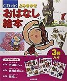 CDできくよみきかせおはなし絵本(全3巻セット)