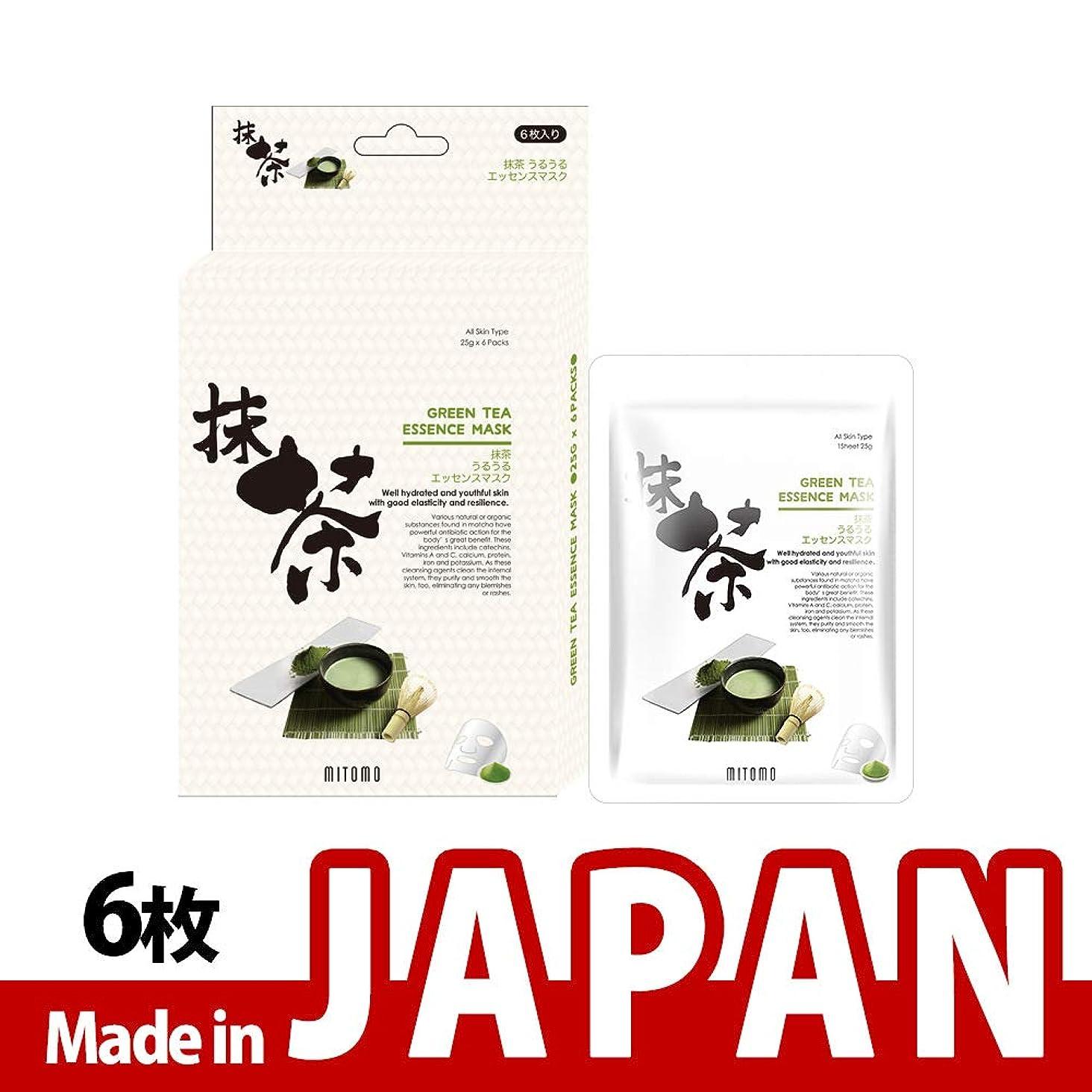 マティスジャンル作家【JP512-C-0】抹茶シートマスク/6枚入り/6枚/美容液/マスクパック/送料無料
