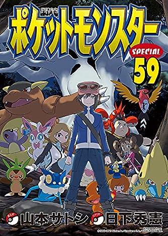 ポケットモンスタースペシャル (59) (てんとう虫コミックススペシャル)