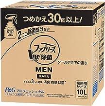 P&G プロフェッショナル ファブリーズ メン 消臭スプレー 布用 W除菌 クールアクアの香り 詰め替え 10L