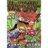 ポケットモンスタースペシャル(24) (てんとう虫コミックススペシャル)