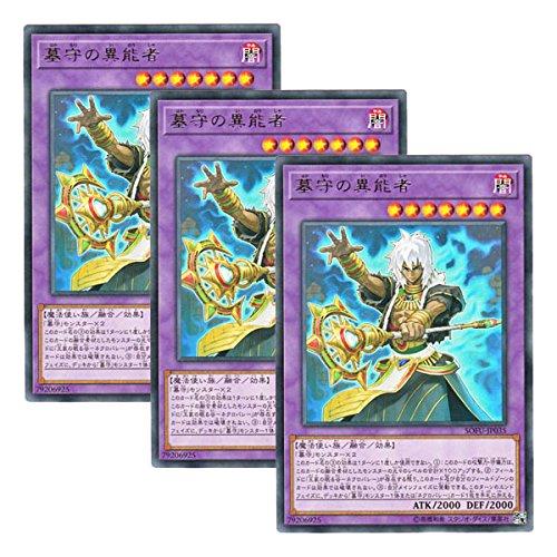 【 3枚セット 】遊戯王 日本語版 SOFU-JP035 墓守の異能者 (レア)