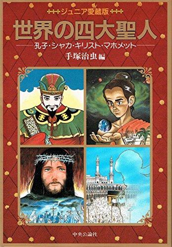世界の四大聖人―孔子・シャカ・キリスト・マホメット (Chuko・comics)