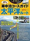 車中泊コースガイド太平洋ルート―カーネル特選! (CHIKYU-MARU MOOK カーネル特選!)