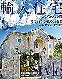 輸入住宅スタイルブック VOL.23 (NEKO MOOK)