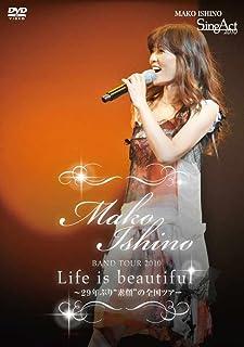 """石野真子 BAND TOUR 2010 Life is beautiful~29年ぶり""""素顔""""の全国ツアー [DVD]"""