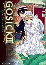 表紙: GOSICK III ─ゴシック・青い薔薇の下で─(ビーンズ文庫) GOSICK(ビーンズ文庫) (角川ビーンズ文庫) | 武田 日向