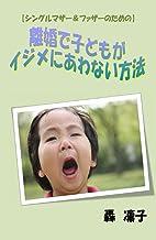 Rikonde Kodomoga Ijimeniawanai Houhou (Japanese Edition)