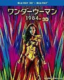 ワンダーウーマン 1984 3D&2Dブルーレイセット[Blu-ray/ブルーレイ]