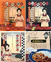 文豪ゆかりの歴史カレー4種セット 【全国こだわりご当地カレー】