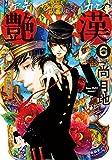 艶漢(6) (ウィングス・コミックス)
