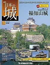 日本の城 改訂版 70号 (福知山城) [分冊百科]