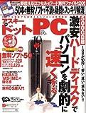 ASCII.PC (アスキードットピーシー) 2008年 10月号 [雑誌]