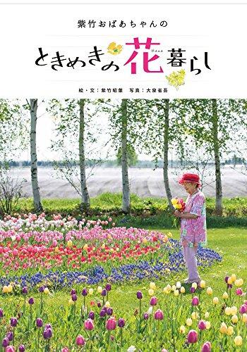 紫竹おばあちゃんのときめきの花暮らし