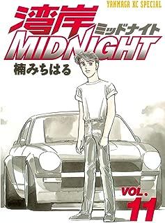 湾岸MIDNIGHT(11) (ヤングマガジンコミックス)