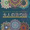 大人の塗り絵: Mandala Coloring Book: 花々のマンダラぬりえ、心を整える: 塗り絵 大人 ストレス解消とリラクゼーションのための。125ページ。| ぬりえページをリラックス| 抗ストレス
