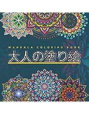 大人の塗り絵: Mandala Coloring Book: 花々のマンダラぬりえ、心を整える: 塗り絵 大人 ストレス解消とリラクゼーションのための。125ページ。  ぬりえページをリラックス  抗ストレス