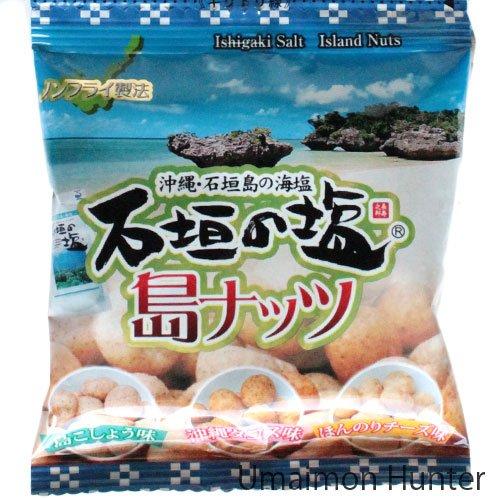 石垣の塩 島ナッツ 16g×5袋×6セット 石垣の塩を使用した3つの味の豆菓子 沖縄土産やおつまみに