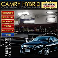 トヨタ カムリ ハイブリッド AVV50 専用設計 LED ルームランプセット【専用工具付】【取説付・車検対応】【一年保証】