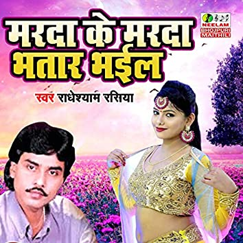 Marda Ke Marda Bhatar Bhail