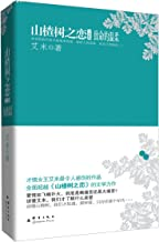 Under the Hawthorn Tree Collected Works-The Lethal Gentleness (Chinese Edition)