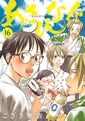 あさひなぐ (16) (ビッグコミックス)