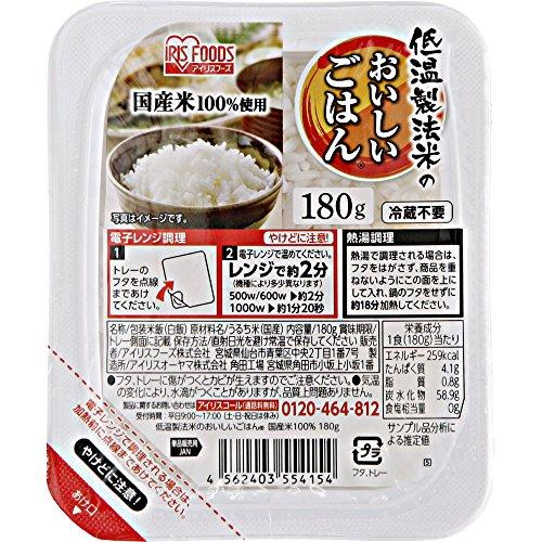 低温製法米のおいしいごはん 国産米100% 角型 180g×24個