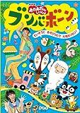 NHK「おかあさんといっしょ」ブンバ・ボーン!〜たいそうとあそびうたで元気もりもり!〜[PCBK-50104][DVD] 製品画像