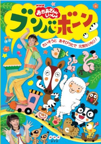 NHKエンタープライズ『おかあさんといっしょ ブンバ・ボーン!~たいそうとあそびうたで元気もりもり!~』