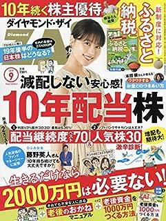 ダイヤモンドZAi(ザイ) 2019年 9月号 [雑誌] (10年持てる配当株&優待株、老後のおかねマニュアル)...