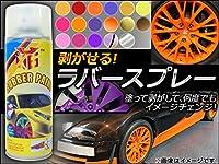 AP 剥がせるラバースプレー 暖色系 マットオレンジ AP-RB-SPRAY-MOR