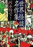 世界怪談名作集〈上〉 (河出文庫)