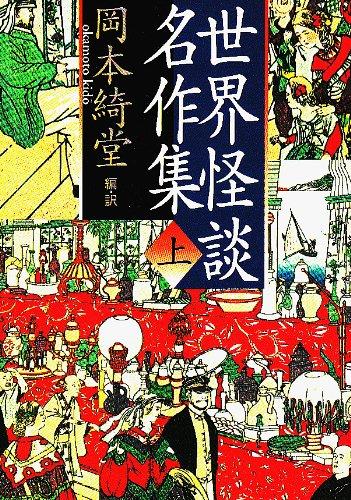 世界怪談名作集〈上〉 (河出文庫)の詳細を見る
