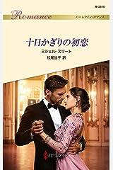 十日かぎりの初恋 (ハーレクイン・ロマンス) Kindle版