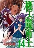 機工魔術士(enchanter) 14 (ガンガンWINGコミックス)