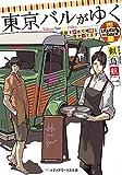 東京バルがゆく 会社をやめて相棒と店やってます (メディアワークス文庫)