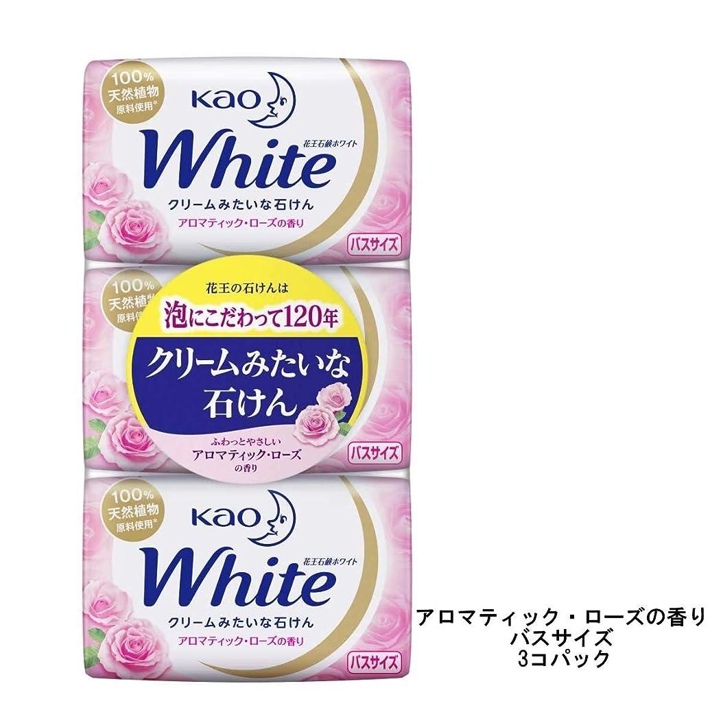 サラミ眠る認可ホワイトアロマティックローズバスサイズ3個パック130g×3