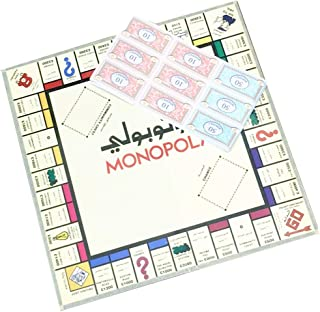 Arabic Monopoly for a family