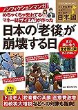 めちゃくちゃ売れてるマネー誌ザイが作ったノンフィクションマンガ!日本の「老後」が崩壊する日